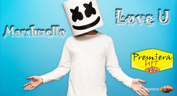 Marshmello – Love U (Премиера Хит)