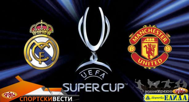 Реал – Манчестер… во Скопје, Македонија