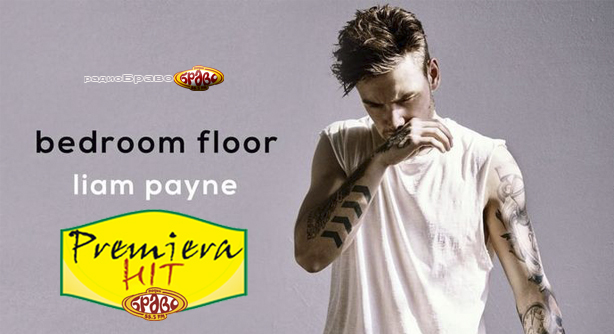 Liam Payne – Bedroom Floor (Премиера Хит)