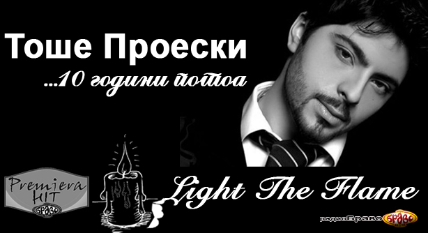 Tose Proeski (Тоше Проески) – Light The Flame (Премиера Хит)