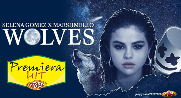 Selena Gomez Feat. Marshmello – Wolves (Премиера Хит)