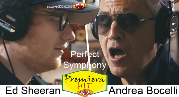 Ed Sheeran Feat. Andrea Bocelli  – Perfect Symphony (Премиера Хит)