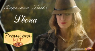 Premiera Hit Karolina Goceva - Zvona