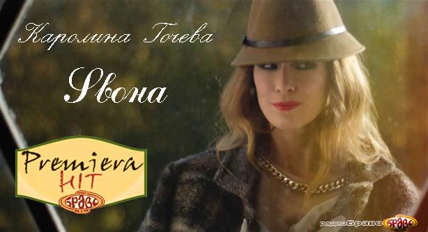 Каролина Гочева – Ѕвона (Премиера Хит)