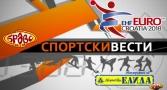 Rakomet Hrvatska 2018
