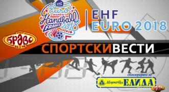 Sportski Vesti EHF Euro 2018