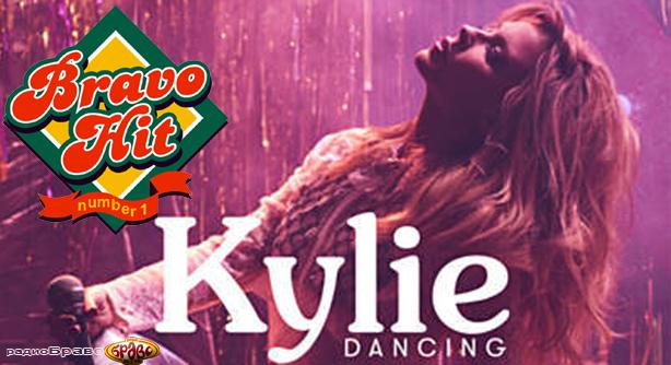 Kylie Minogue – Dancing (Браво Хит)