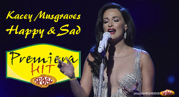 Kacey Musgraves – Happy & Sad (Премиера Хит)