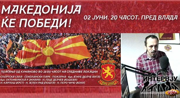 Бране Петрушевски, претседател на ОК на ВМРО ДПМНЕ Куманово