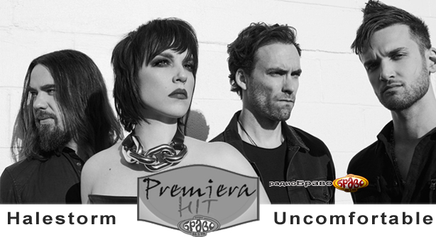 Halestorm – Uncomfortable (Премиера Хит)