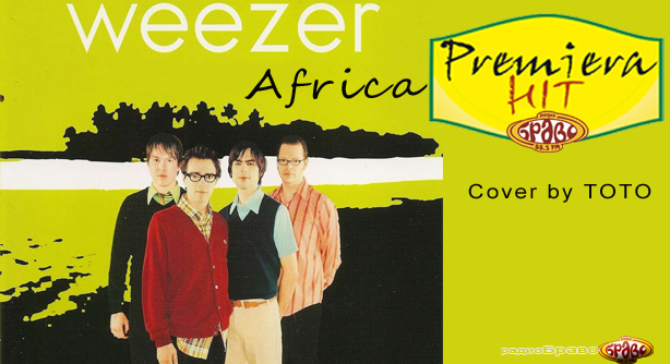 Weezer – Africa (Toto Cover) Премиера Хит