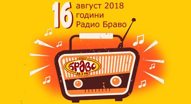 16 години Радио Браво