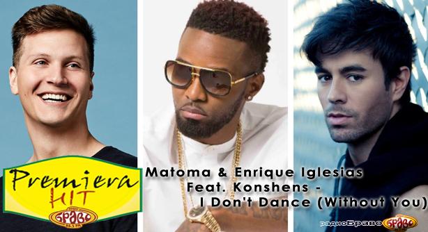 Matoma & Enrique Iglesias Feat. Konshens – I Don't Dance (Without You) (Премиера Хит)