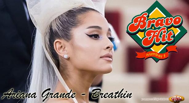 Ariana Grande – Breathin (Браво Хит)