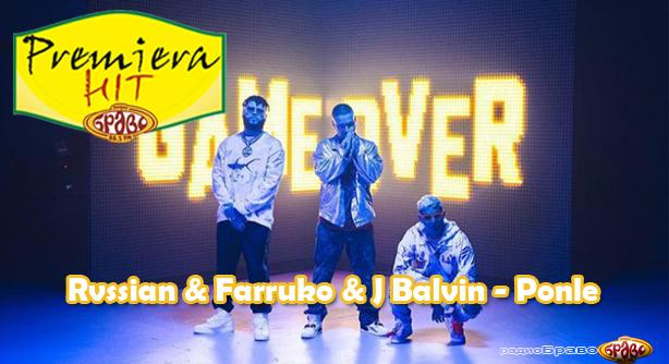 Premiera Hit Rvssian & Farruko & J Balvin - Ponle