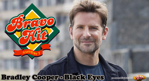 Bradley Cooper – Black Eyes (Браво Хит)
