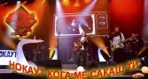 Bravo Hit Nokaut - Koga Me sakas Ti