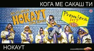 Premiera Hit Nokaut Koga Me Sakas Ti