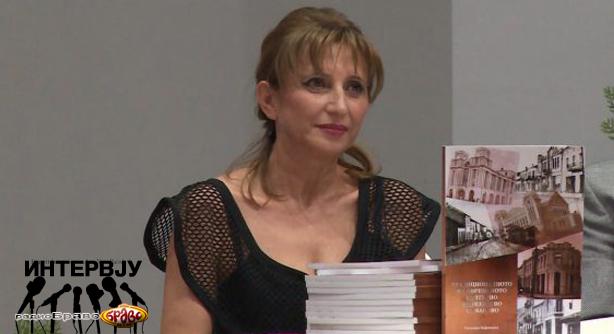 Нова книга на Силвана Бојковска