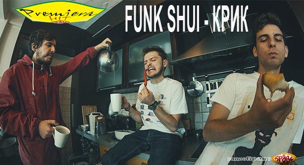 Funk Shui – Крик (Премиера Хит)