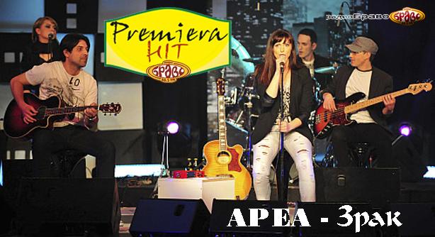 Premiera Hit Ponedelnik 12.11.2018 Area - Zrak