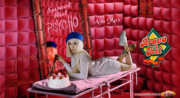 Ava Max – Sweet But Psycho (Браво Хит)