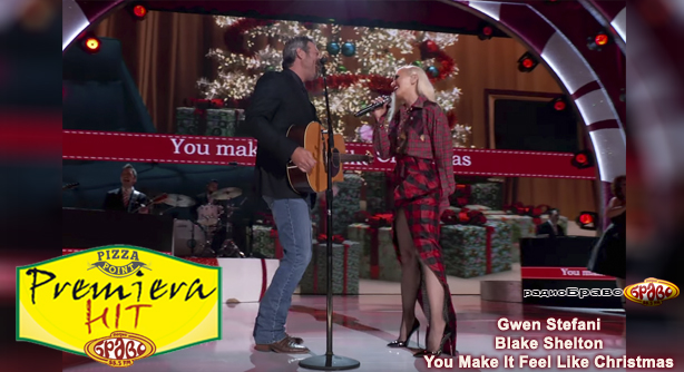 Gwen Stefani Feat. Blake Shelton – You Make It Feel Like Christmas (Премиера Хит)