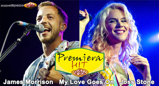 Premiera Hit Vtornik 22.01.19 James Morrison Feat. Joss Stone - My Love Goes On