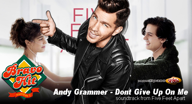 Andy Grammer – Dont Give Up On Me (soundtrack from Five Feet Apart) Браво Хит