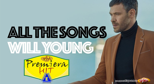 Premiera Hit Sreda 27.03.2019 Will Young - All The Songs