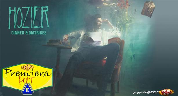 Premiera Hit Vtornik 19.03.19 Hozier - Dinner & Diatribes