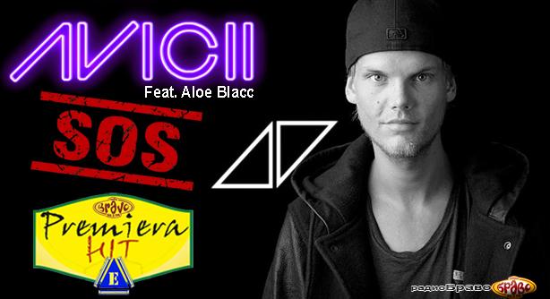 Avicii Feat. Aloe Blacc – SOS (Премиера Хит)
