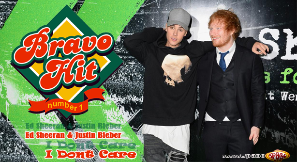 Ed Sheeran & Justin Bieber – I Dont Care (Браво Хит)