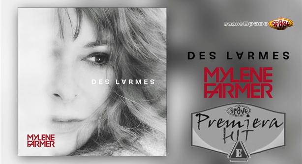 Mylène Farmer – Des Larmes (Премиера Хит)