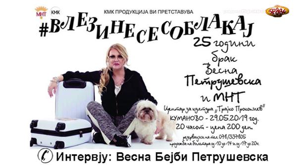 Весна Бејби со свој стенд-ап во НУЦК Трајко Прокопиев