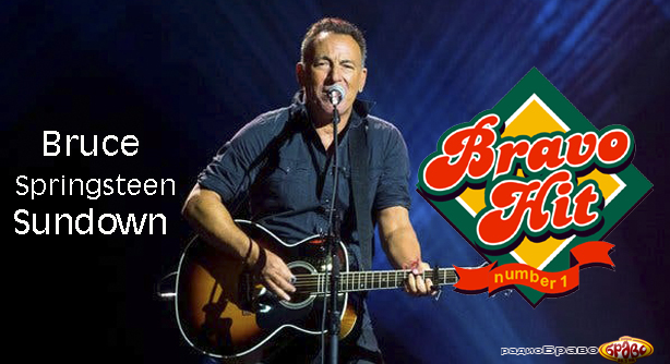 Bruce Springsteen – Sundown (Браво Хит)