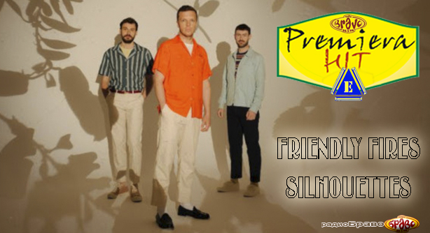 Friendly Fires – Silhouettes (Премиера Хит)