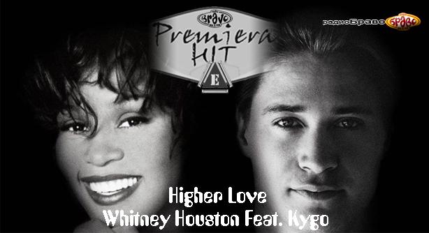 Whitney Houston Feat. Kygo – Higher Love (Премиера Хит)