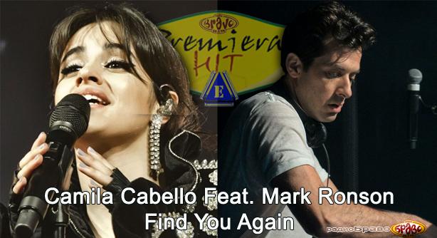 Camila Cabello Feat. Mark Ronson – Find You Again (Премиера Хит)