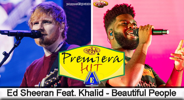 Ed Sheeran Feat. Khalid – Beautiful People (Премиера Хит)