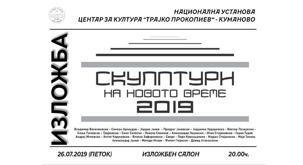 """КУЛТУРЕН ИНФОРМАТОР – """"Скулптури на новото време 2019"""" во Куманово"""