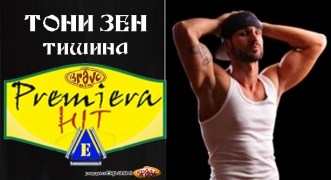 Premiera Hit Vtornik 09.07.19 Toni Zen - Tishina