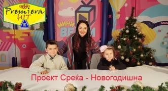 Premiera Hit Ponedelnik - 06 01 2020 - Proekt Srekja Novogodisna
