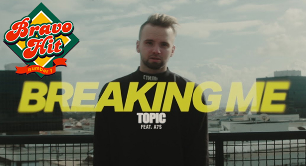 Topic Feat. A7S – Breaking Me (Браво Хит)