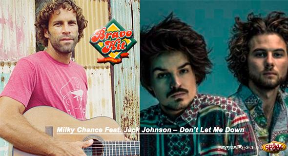 Milky Chance Feat. Jack Johnson – Don't Let Me Down (Браво Хит)