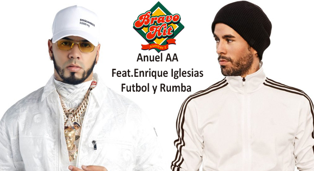 Anuel AA Feat.Enrique Iglesias – Futbol y Rumba (Браво Хит)