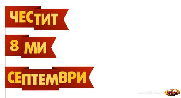 28 Години независна Македонија