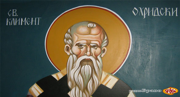8-ми Декември, Свети Климент Охридски